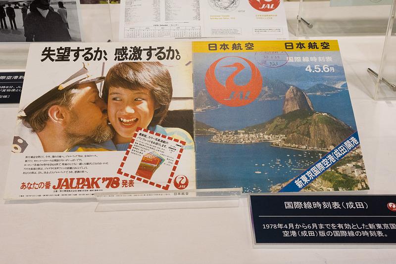 1978円4月~6月の成田空港版の国際線時刻表