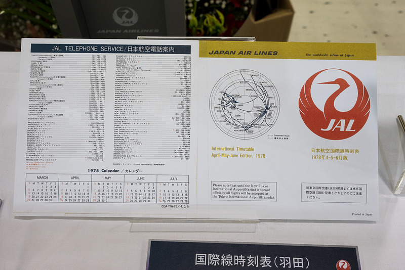 こちらは同期間の羽田版時刻表。「新東京国際空港(成田)開港までは東京国際空港(羽田)発着となりますのでご注意ください」との注意書きがある