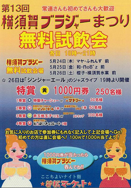 「第13回横須賀ブラジャーまつり」のチラシ