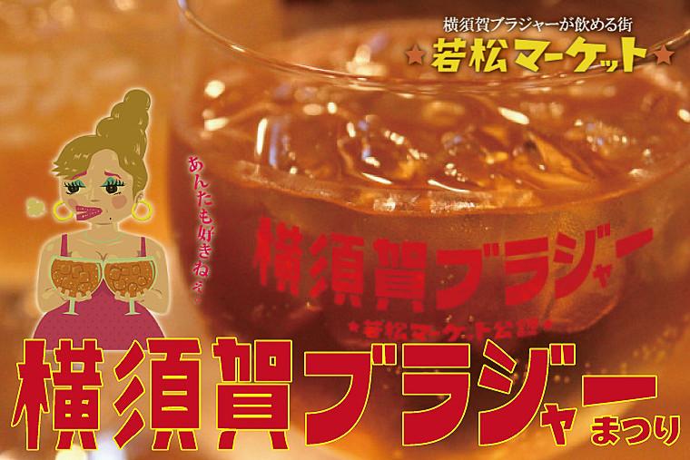 神奈川県横須賀市若松町にある飲食店街「若松マーケット」で「第13回横須賀ブラジャーまつり」を5月24日から26日まで開催する