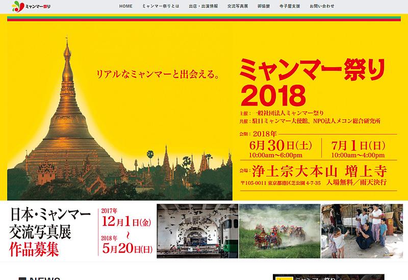 日本とミャンマーの文化交流イベント「ミャンマー祭り2018」。6月30日~7月1日に東京・増上寺で開催
