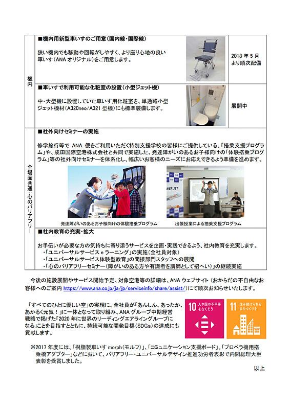 ANAが発表したユニバーサルサービスの拡充内容