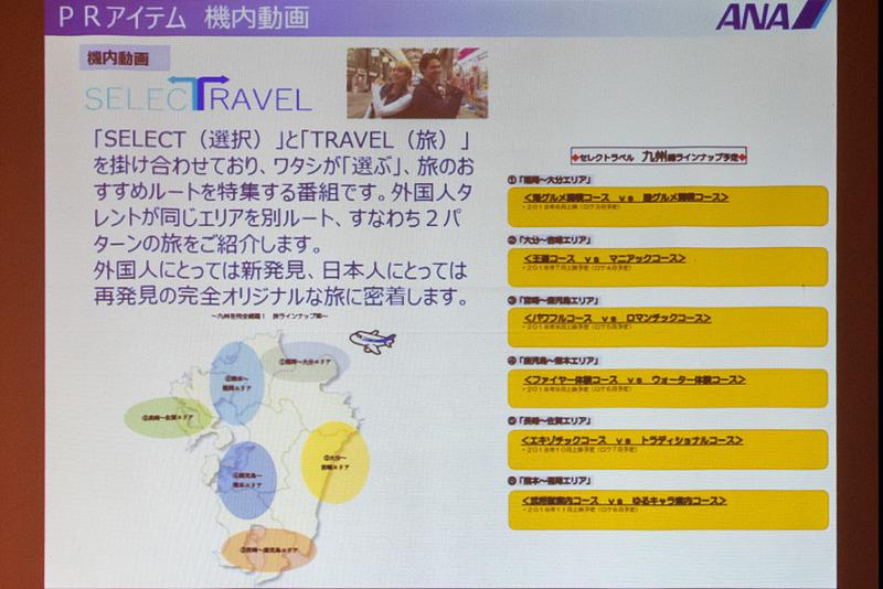 機内誌やビデオプログラムで九州を紹介