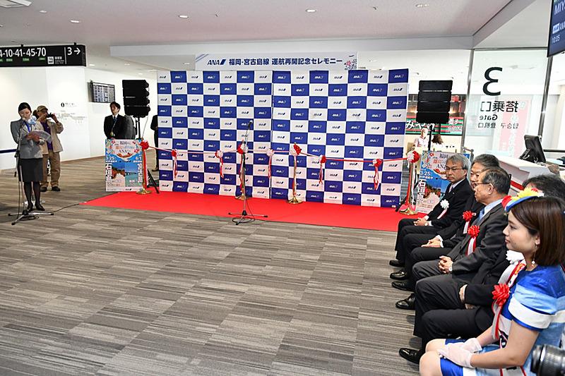 セレモニーは福岡空港国内線ターミナル3番搭乗口前にて行なわれた