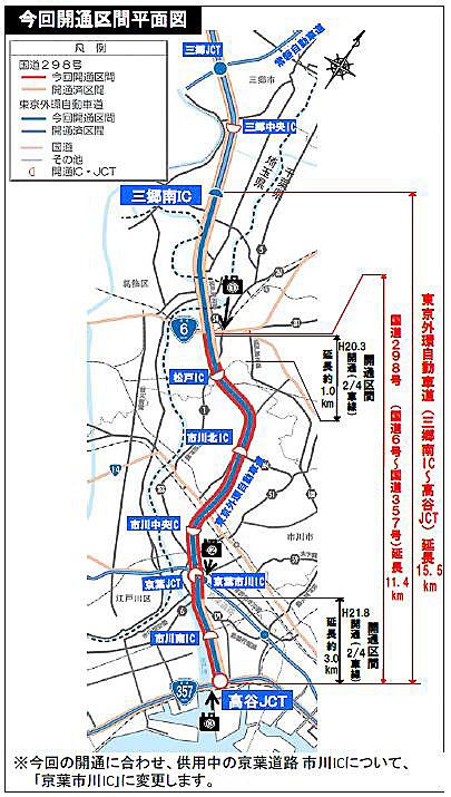 外環道 三郷南IC~高谷JCT間、延長15.5kmが開通した