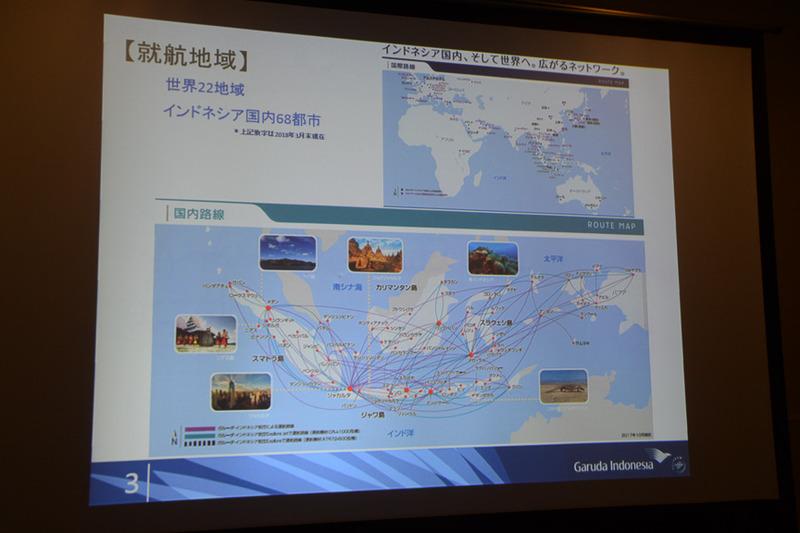 世界22地域とインドネシア国内68都市を結ぶ