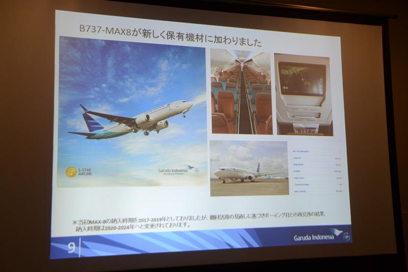 保有機材は202機。路線の見直しや2017年にはボーイング 787 MAX 8が保有機材に加わっている