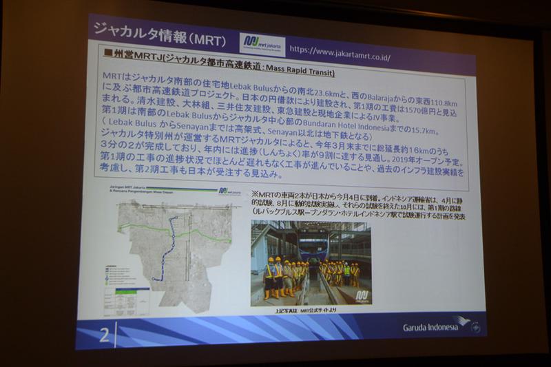 MRTの進捗状況