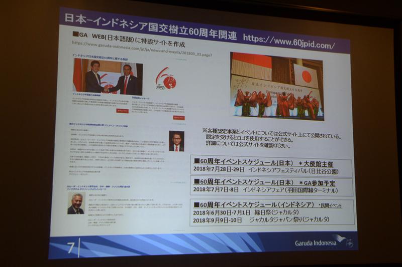 日本・インドネシア国交樹立60周年関連について