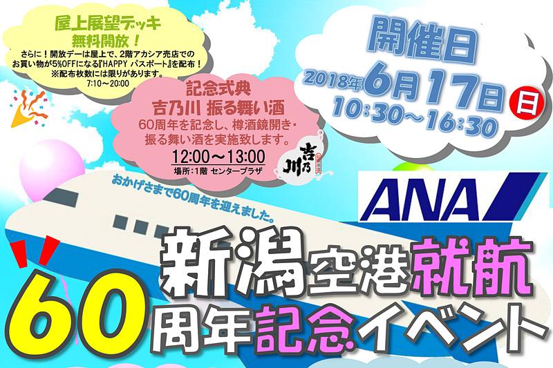 ANAは6月17日に新潟空港で「就航60周年記念イベント」を開催する