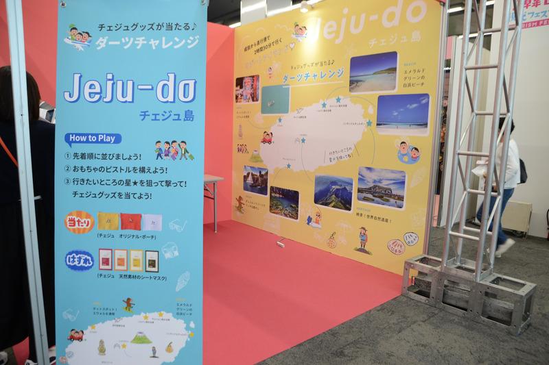 済州観光公社はオリジナルポーチをプレゼントしている