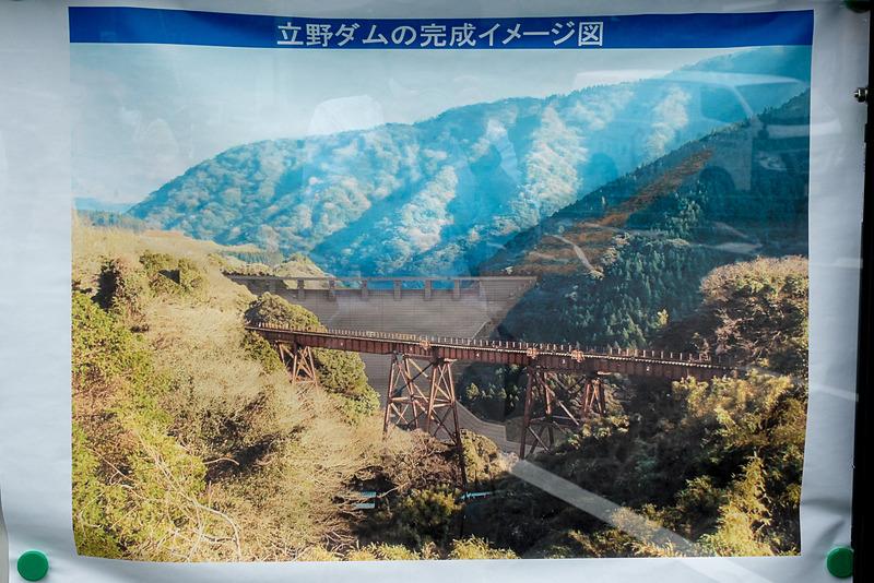 立野ダムの完成イメージ図