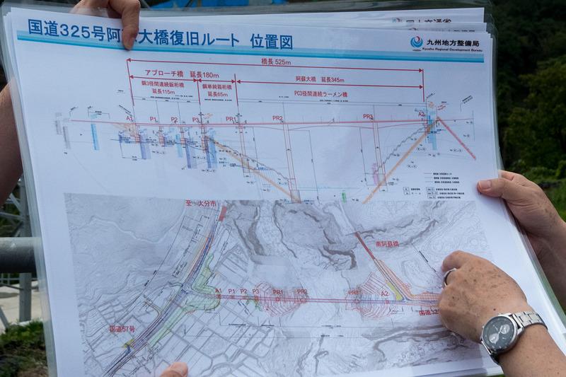 新しい阿蘇大橋の設計