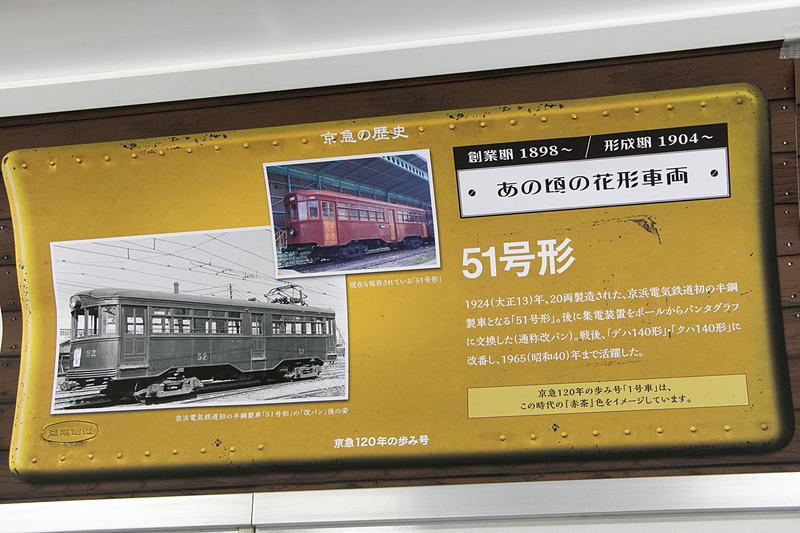 「デハ1000形」や「湘南電気鉄道」など、車内の中吊りは京急の歴史を振り返るものに