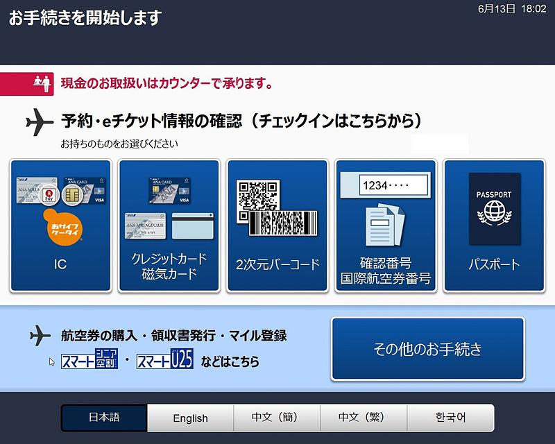 操作画面(日本語)