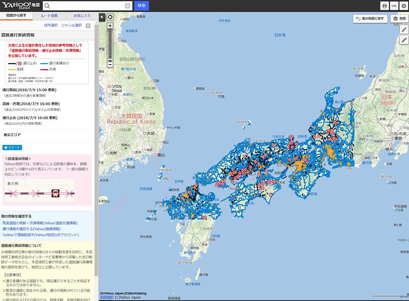 本田技研工業がYahoo!地図に公開している「インターナビ通行実績情報マップ」