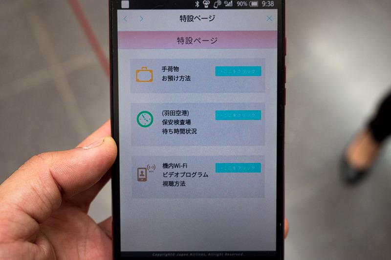 スマホにインストールしたLinkRayアプリで液晶ディスプレイを光を読み取らせることで「特設ページ」を表示。手荷物の預け入れ方法や保安検査場の待ち情報などの情報を参照できる