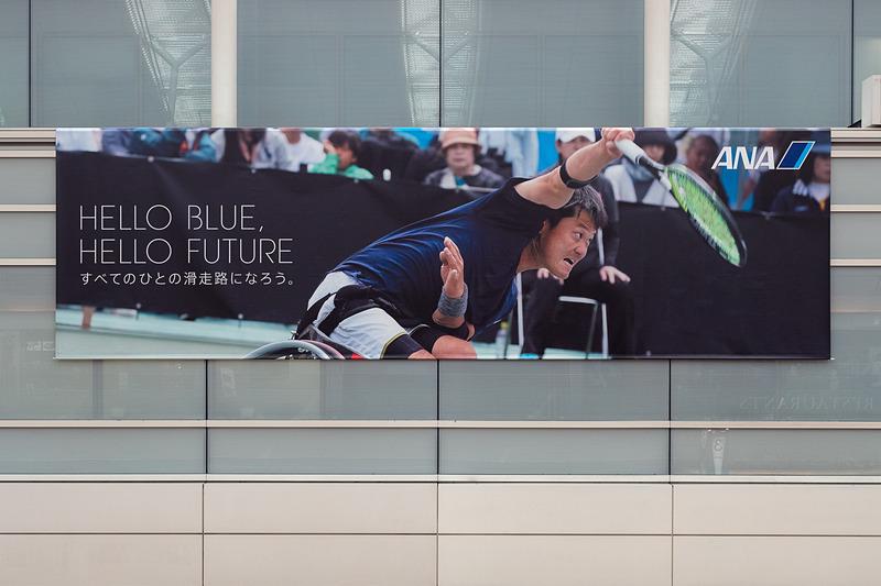 競泳の瀬戸大也選手(左)、車椅子テニスの国枝慎吾選手(右)の横断幕は、第2旅客ターミナル北ウイング(保安検査口A/B側)に掲出