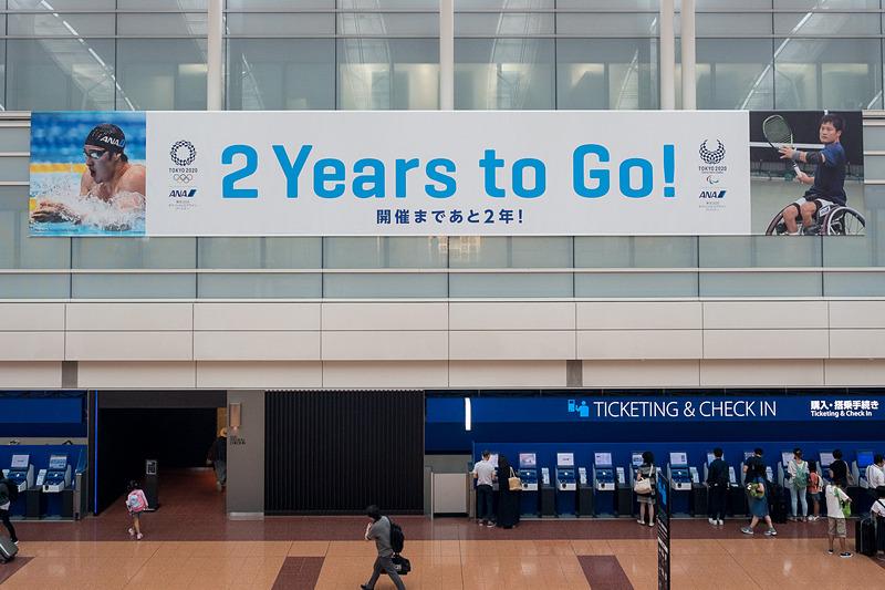北ウイング(保安検査口A/B側)に掲出している「2 Years to Go!」の横断幕