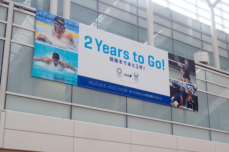 南ウイング(保安検査口C/D側)に掲出している「2 Years to Go!」の横断幕