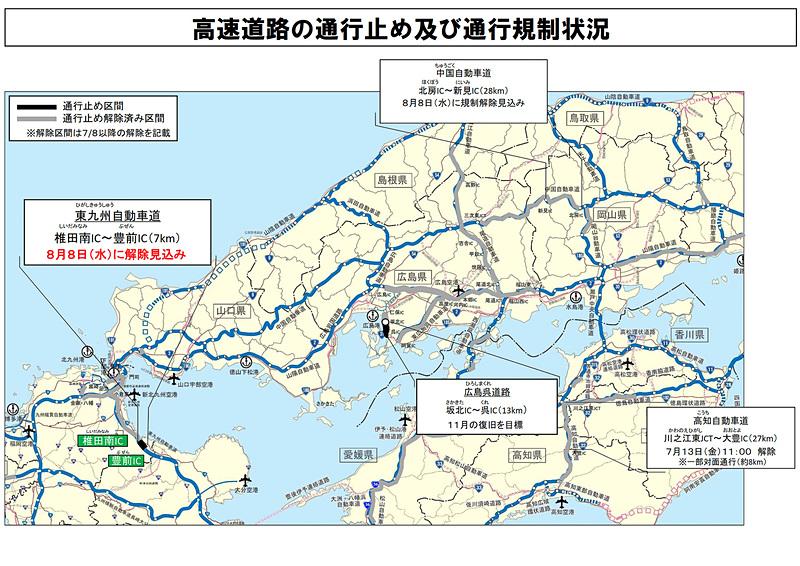 中国道 北房IC~新見ICの対面通行規制、東九州道 椎名南IC~豊前ICの通行止めが8月8日に解除の見込み
