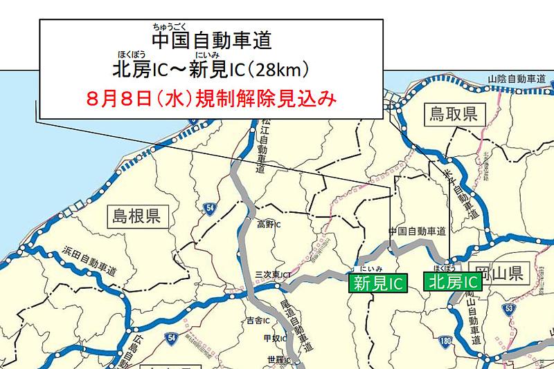 中国自動車道(E2A)北房IC~新見IC