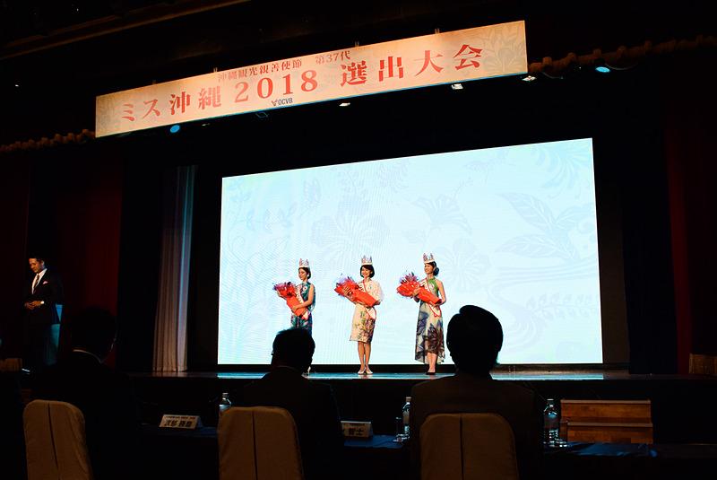 2017年に行なわれた「ミス沖縄2018」選出大会の様子