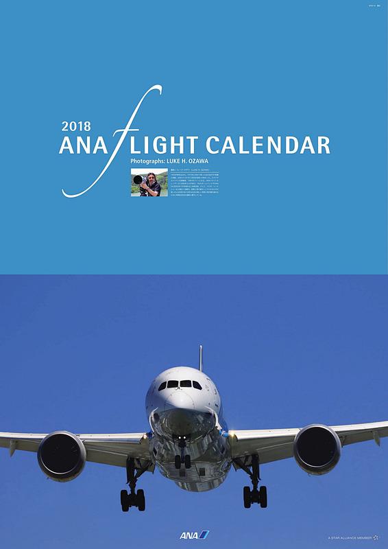 2018年版の「ANAフライトカレンダー」の表紙
