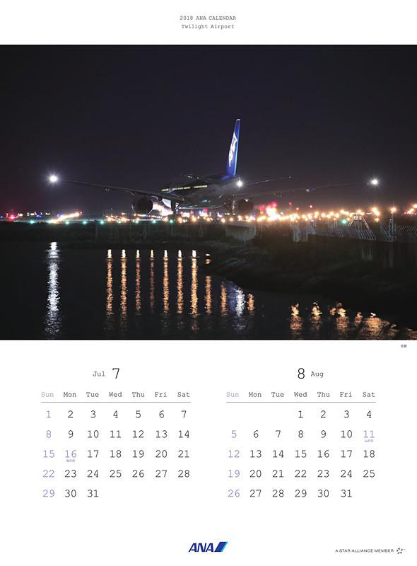 ANA Twilight Airportカレンダー