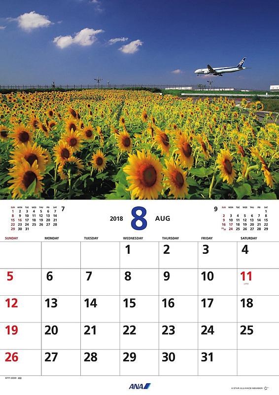 ANAフライトカレンダー(小型カレンダー付き)