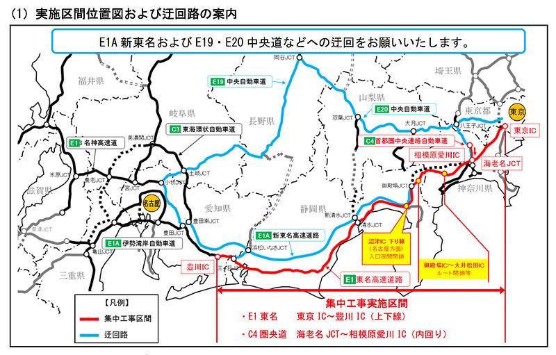 NEXCO中日本は9月18日~10月6日に東名集中工事を実施。昼夜連続の車線規制などを行なう