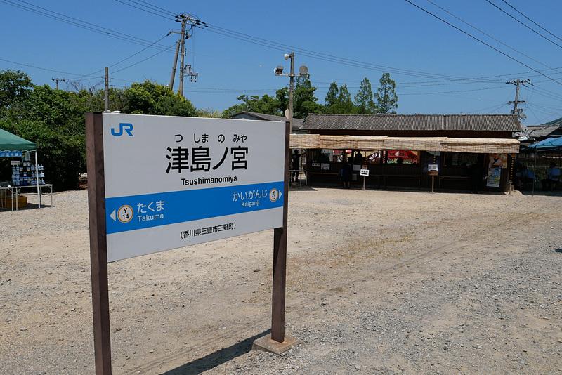JR四国 予讃線にある、日本一営業日が短い駅「津島ノ宮駅」
