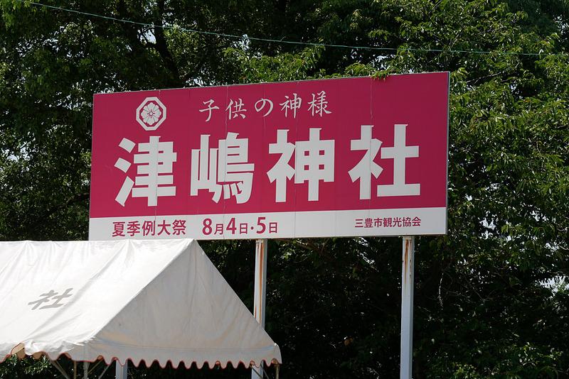 駅のすぐそばにある津嶋神社は、毎年8月4日と5日に夏季例大祭を開催しており、その期間に合わせて津島ノ宮駅が営業される