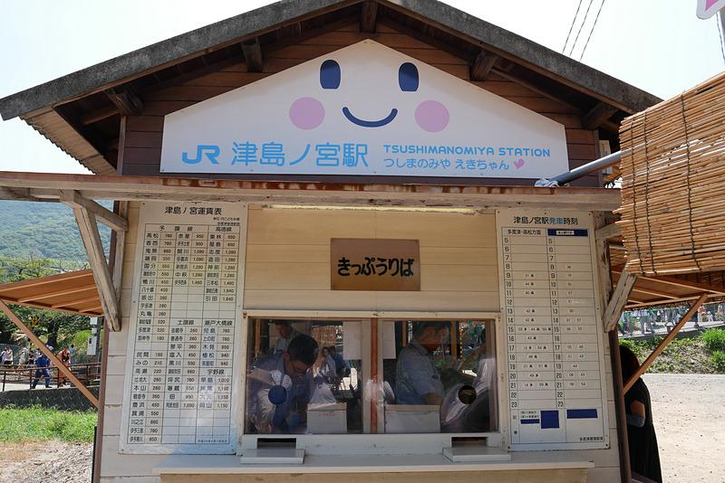 駅舎では津島ノ宮駅からのきっぷを販売。JR四国係員の待機所としても活用されている。側面には駅名とともにポップなイラストも掲げられている