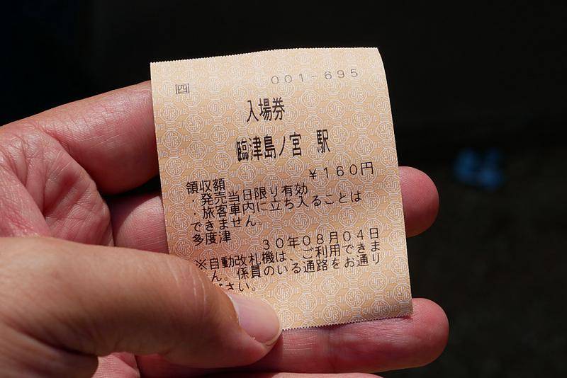 記念に津島ノ宮駅の入場券を購入。近隣の駅までのきっぷも購入できる