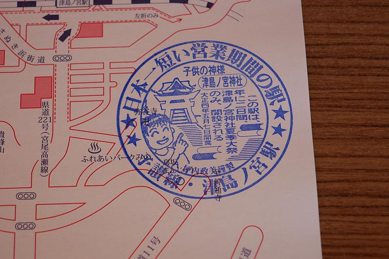 「日本一短い営業期間の駅 予讃線・津島ノ宮駅」と書かれたスタンプを手帳などに押す姿も多く見られた