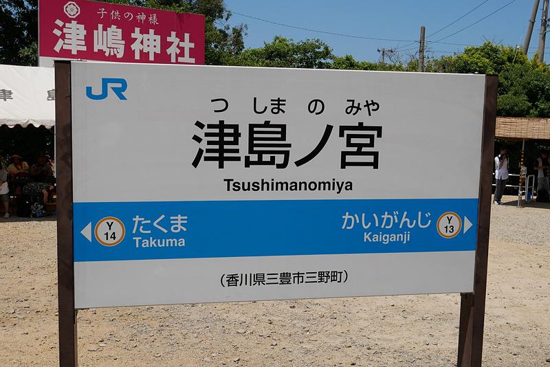 ホームに用意されている駅名標。2日間しか営業しない駅だが、とてもきれいな状態だ。ちなみに津島ノ宮駅は臨時駅のため、駅番号は付けられていない