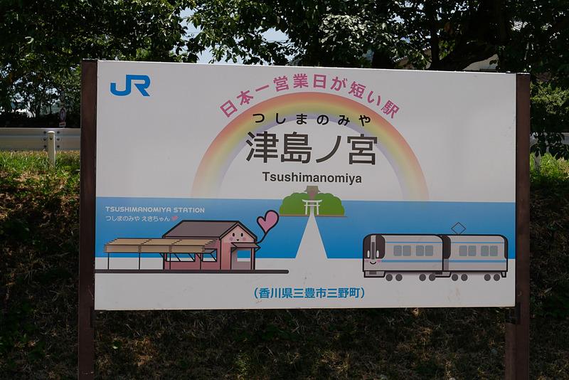 駅名標の裏側には、2015年に津島ノ宮駅開業100周年を記念して作られた記念駅名標を掲出