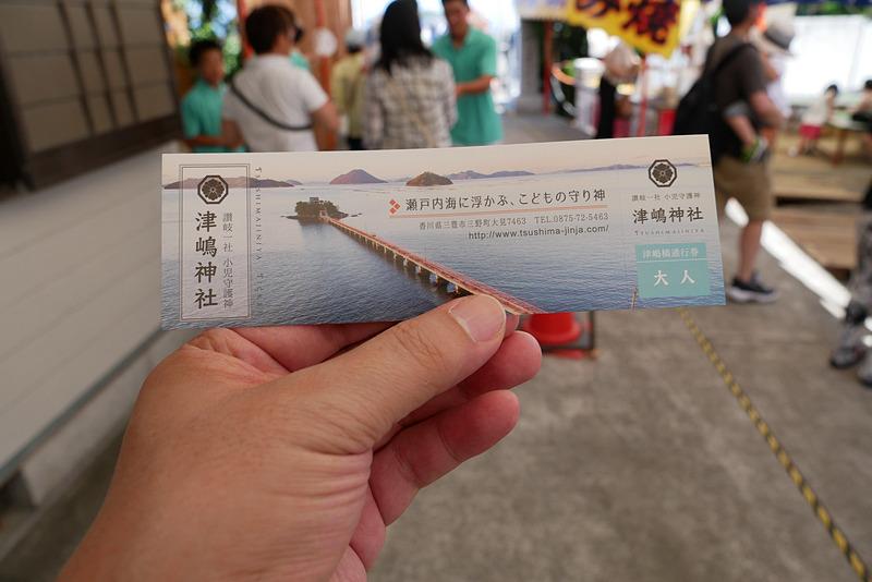 渡橋料は大人300円、子供100円(幼児以下は無料)だ