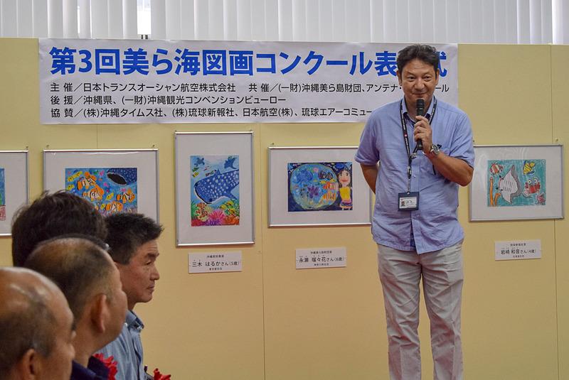 日本トランスオーシャン航空 執行役員の糸数氏による閉会のあいさつ