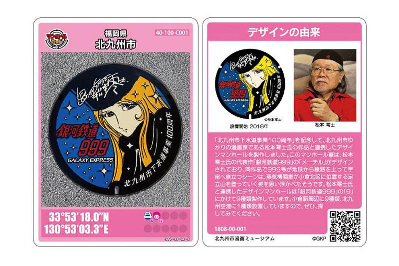 第8弾は新たに76種類のマンホールカードを追加。写真は福岡県北九州市のマンホールカード