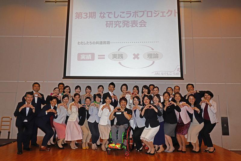 JALは「JALなでしこラボ」の第3期メンバーによる研究発表会を行なった