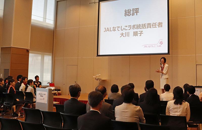 発表、公演後にJALなでしこラボ統括責任者 大川順子氏から総評を実施