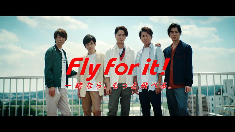 9月15日から嵐が出演する「Fly for it!一緒なら、もっと飛べる。」のテレビCMがオンエアされる