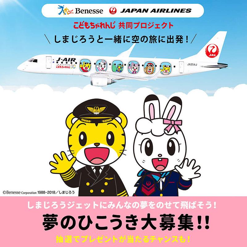 「JALしまじろうジェット」の就航を記念した「夢のひこうき大募集!WEB投稿キャンペーン」では、子供が描く飛行機の絵を9月1日から募集する