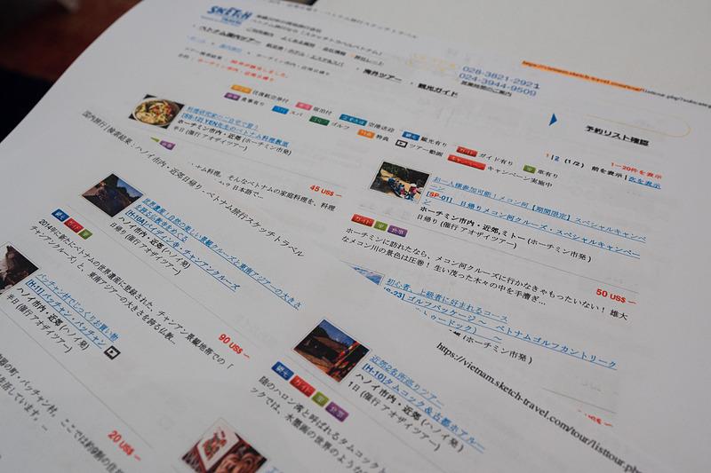 SKETCH TRAVELは日本語Webサイトも用意しており、オンラインで予約可能