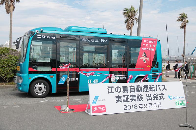 小田急と江ノ島電鉄は、自動運転バスの実証実験を9月6日から16日まで実施している