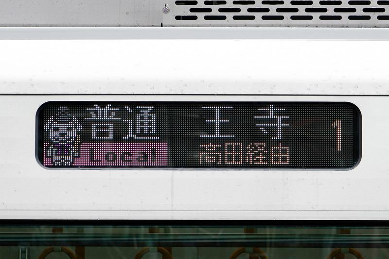 行先表示板の各種パターン。文字以外にアイコンを表示させることもできる