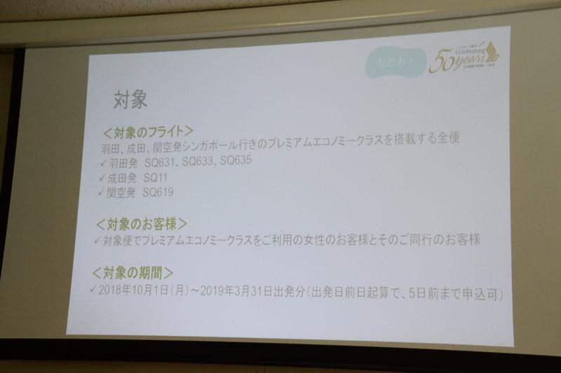 サービスの対象となるのは羽田/成田/関空発、シンガポール行きのプレミアムエコノミークラスを利用する女性とその同行者