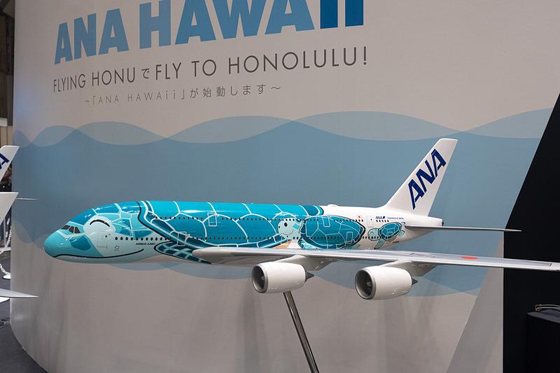 ANAが導入するエアバス A380型機の特別塗装機「FLYING HONU(フライング・ホヌ)」のモデルプレーン3種を展示